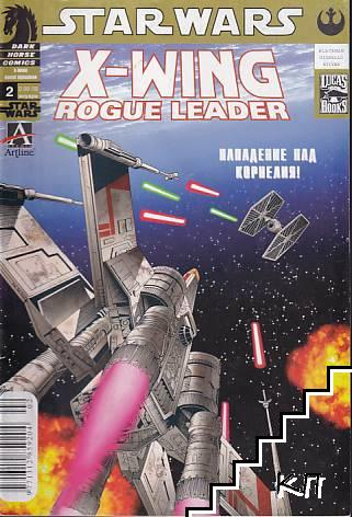 Star Wars: X-Wing Rogue Leader. Бр. 2 / 2006