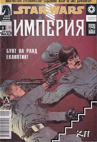 Star Wars: Империя. Бр. 9 / 2006