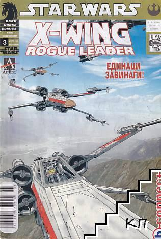 Star Wars: X-Wing Rogue Leader. Бр. 3 / 2006