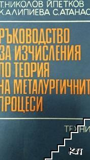 Ръководство за изчисления по теория на металургичните процеси