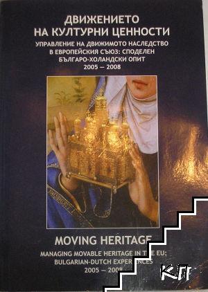 Движението на културни ценности. Управление на движимото наследство в Европейския съюз: Споделен българо-холандски опит 2005-2008