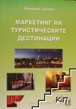 Маркетинг на туристическите дестинации