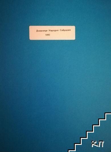 Дневници (стенографически) на Шестото Обикновенно народно Събрание. Книга 4 (Допълнителна снимка 1)