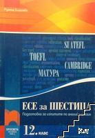 Есе за шестица - подготовка за изпити по английски език