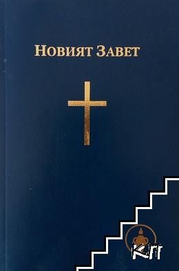 Новият Завет на нашия Господ и Спасител Исус Христос
