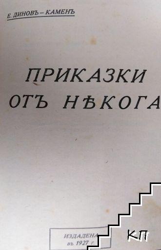 Български новели / Портрети / Зима надъ родината / Сантиментални песни / Мирни размирни години / Тютюнътъ