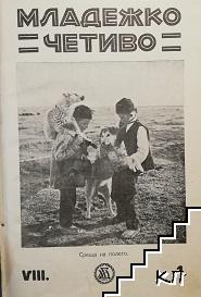Младежко четиво. Кн. 1-8 / 1930-1931