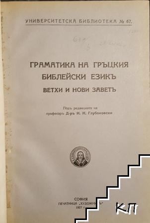 Граматика на гръцкия библейски езикъ вехти и нови заветъ