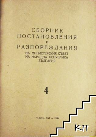 Сборник постановления и разпореждания на Министерския съвет на Народна република България. Книга 4