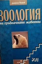 Зоология на гръбначните животни