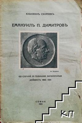 Юбилеенъ сборникъ Емануилъ П. Димитровъ по случай 25 годишна литературна дейность 1906-1931