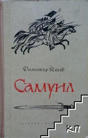 Самуил. Книга 1