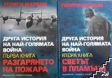 Друга история на най-голямата война. Книга 1-2