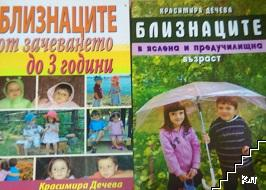 Близнаците от зачеването до 3 години / Близнаците в яслена и предучилищна възраст