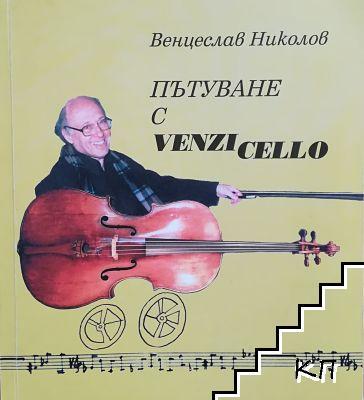 Пътуване с Venzi Cello
