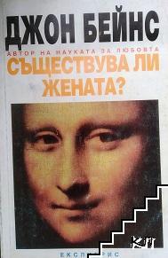 Съществува ли жената?