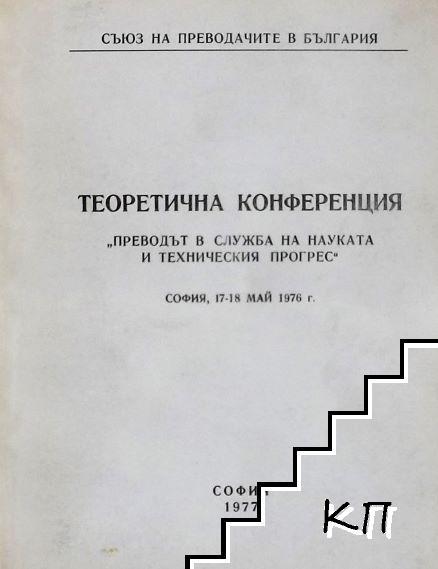 """Теоретична конференция """"Преводът в служба на науката и техническия прогрес"""""""