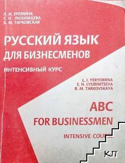 Русский язык для бизнесменов / ABC for businessmen