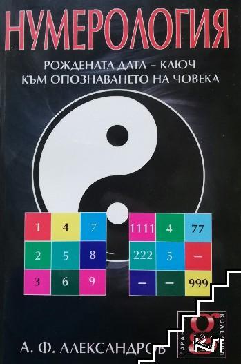Нумерология