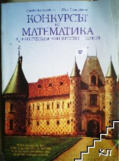 Конкурсът по математика в Техническия университет - София