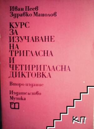 Курс за изучаване на тригласна и четиригласна диктовка