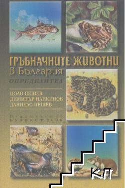 Гръбначните животни в България