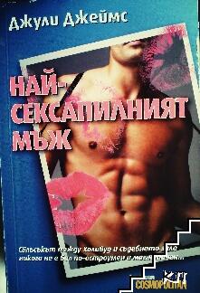 Най-сексапилният мъж