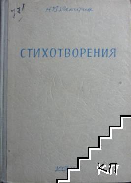 Стихотворения. Книга 2