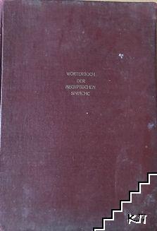 Wörterbuch der aegyptischen sprache