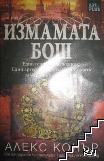 Измамата Бош