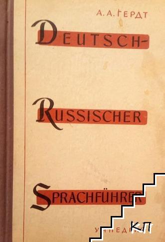 Deutsch-russischer Sprachführer / Немецко-русский разговорник