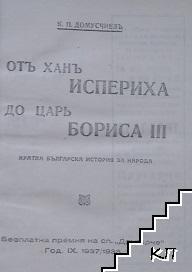 От ханъ Испериха до царь Бориса III