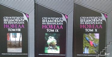 Сто и петдесет шедьовъра на българската новела. Том 8-10