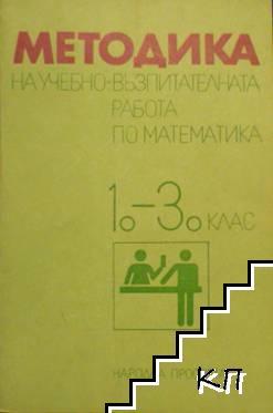 Методика на учебно-възпитателната работа по математика за 1.-3. клас