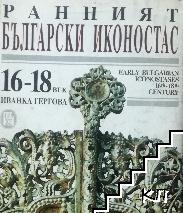 Ранният български иконостас