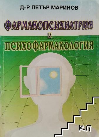 Фармакопсихиатрия и психофармакология