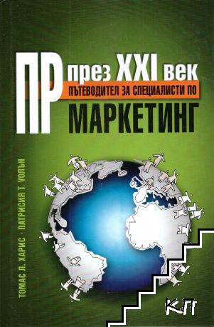 ПР през XXI век: Пътеводител за специалисти по маркетинг