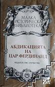 Абдикацията на цар Фердинанд