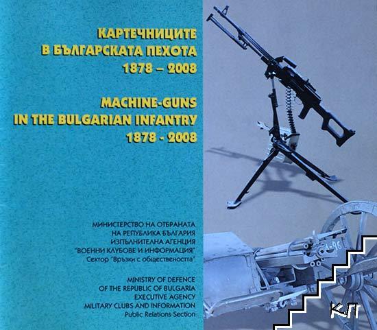 Картечниците в българската пехота 1878-2008 / Machine-guns in the Bulgarian infantry 1878-2008