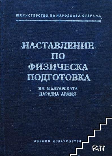 Наставление по физическа подготовка на българската народна армия