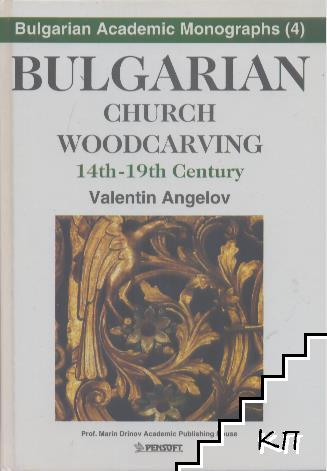 Bulgarian Church Woodcarving 14th-19th Century