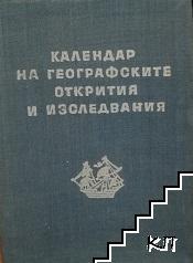 Календар на географските открития и изследвания