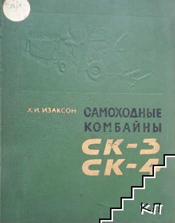 Самоходные комбайны СК-3 СК-4
