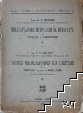 Библиографски източници за историята на Турция и България. Том 3 / Sourc