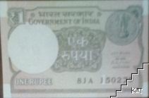 1 рупия / 2016 / Индия