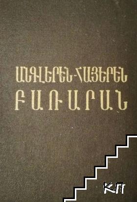 English-Armenian Dictionary