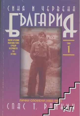 Политическо пътешествие срещу ветровете на XX век. Лични спомени 1922-1951 г. Том 1: Синя и червена България