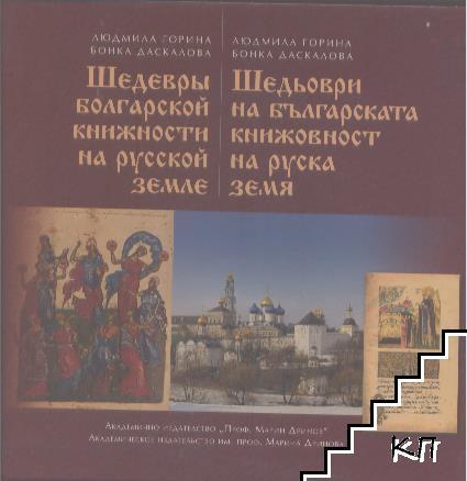 Шедьоври на българската книжовност на руска земя