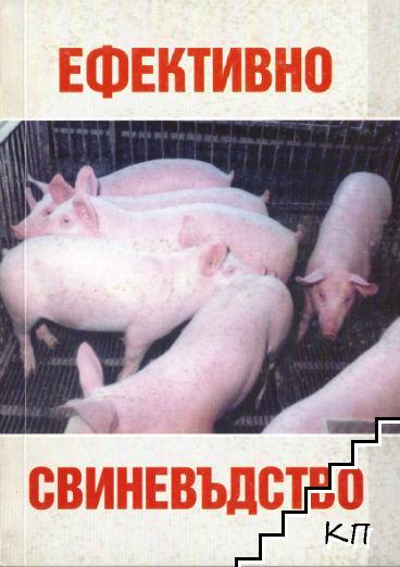 Ефективно свиневъдство