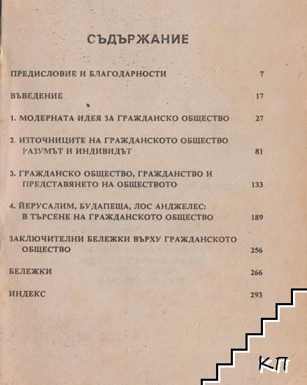 Идеята за гражданското общество (Допълнителна снимка 1)